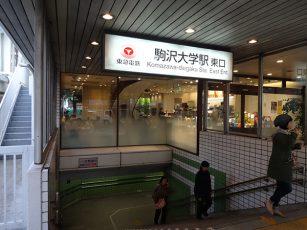 「駒沢大学」駅 徒歩3分